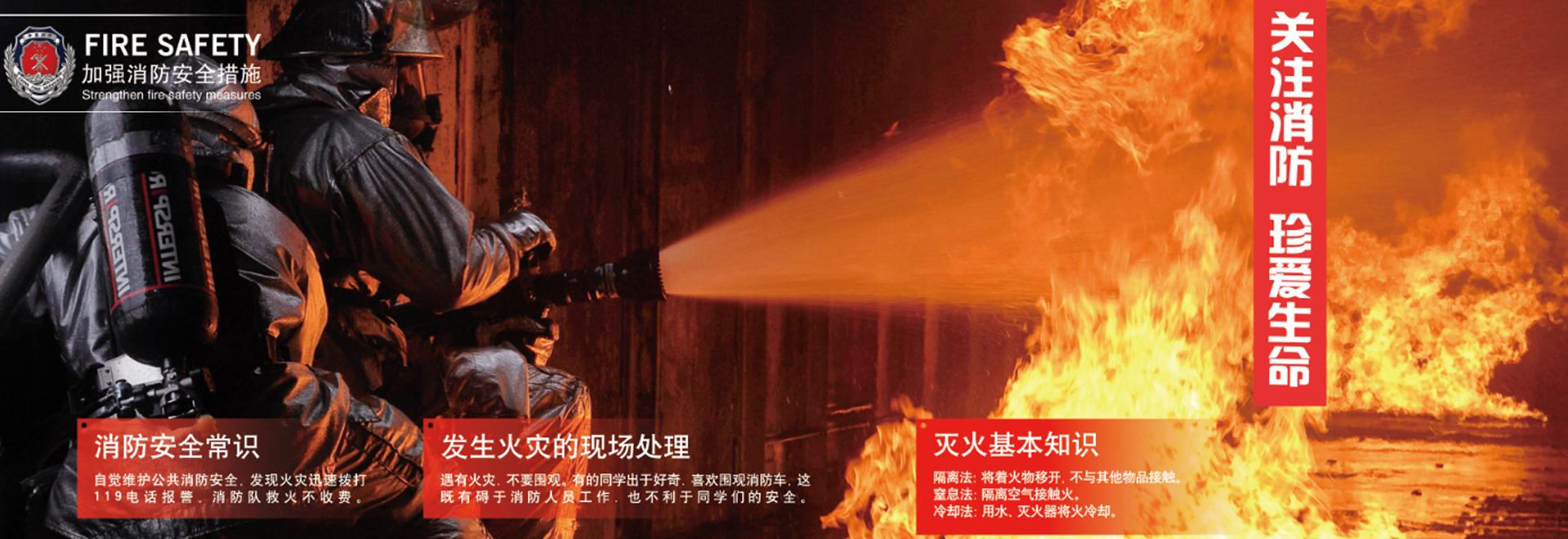 南通消防维保工程