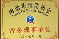消防维护保养计划