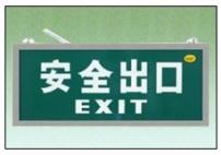 南通消防应急标志灯